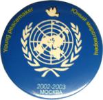 Юный миротворец 2002-2003 Москва